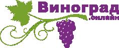 Виноград.Онлайн